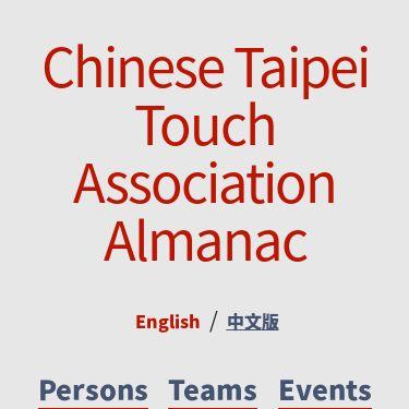Screenshot of https://almanac.chinesetaipeitouch.com/