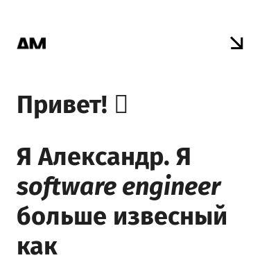Screenshot of https://amorgunov.com/